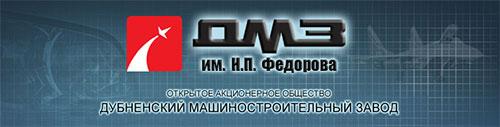 ОАО «Дубненский машиностроительный завод» имени Н.П. Федорова»