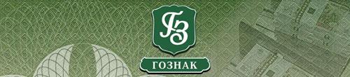 ФГУП «Госзнак»