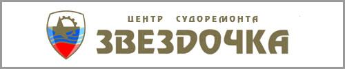 АО «Центр судоремонта «Звездочка» (входит в состав АО «Объединенная судостроительная корпорация»)