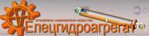 ПАО «Елецгидроагрегат»