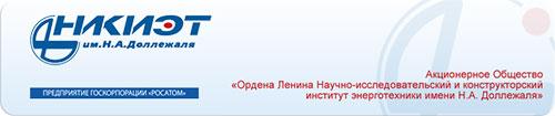 АО «Научно-исследовательский и конструкторский институт» имени Н.А. Доллежаля»