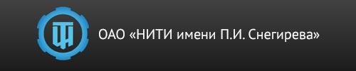 ОАО «Научно-исследовательский технологический институт им. П.И. Снегирева»